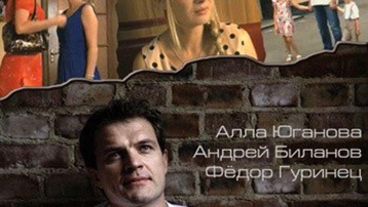 Любовь с испытательным сроком (1,2,3,4 часть) Русская Мелодрама -Андрей Биланов