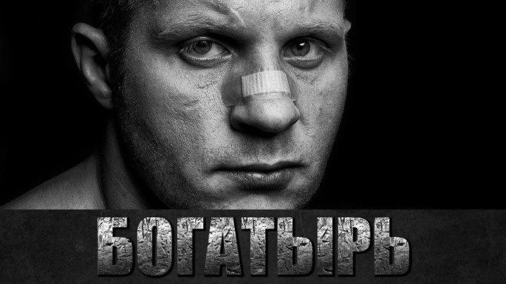 Большой Русский БОГАТЫРЬ. 36 нокаутов.