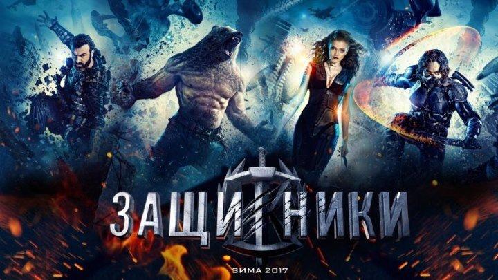Защитники (2017).HD(фантастика, фэнтези, боевик, приключения)