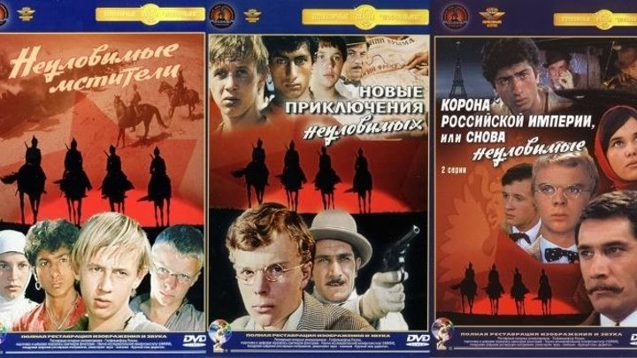 Корона Российской империи, или Снова неуловимые фильм 1971 2 серия*