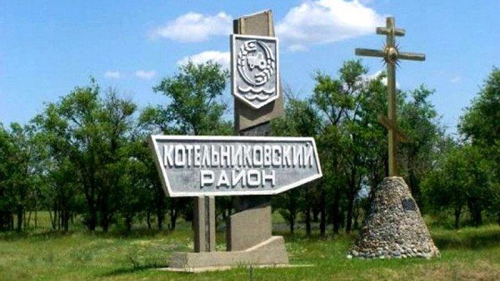 Котельниковский район, Волгоградская область (Россия 1, Волгоград)