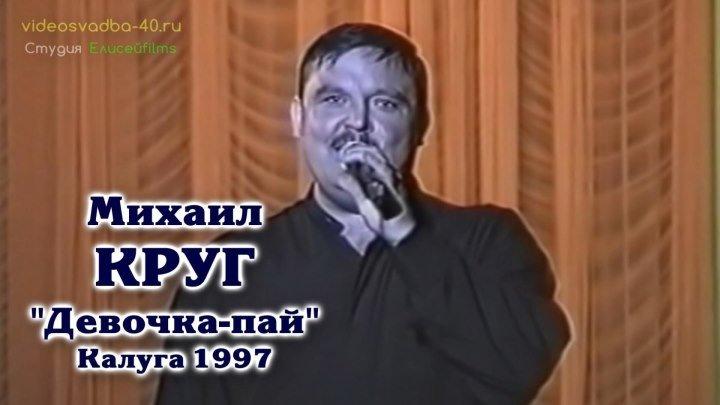Михаил Круг - Девочка-пай / Калуга / 1997