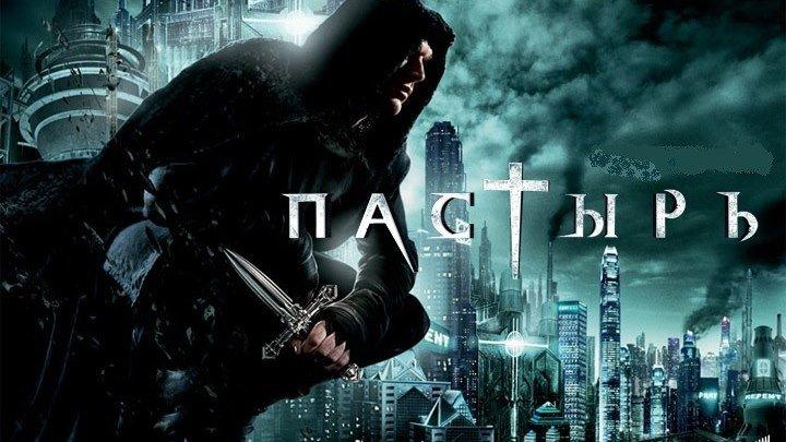 Пастырь / Priest (США 2011 HD) Фэнтези, Боевик, Фантастика, Триллер, Ужасы