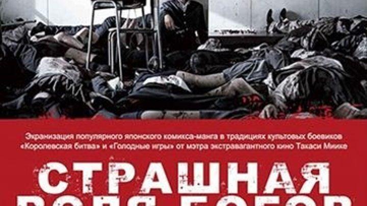 Фильм ужасов - Страшная воля богов (2014)