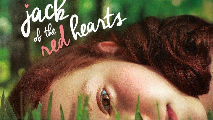 Джек из Красных сердец.2015 драма, семейный