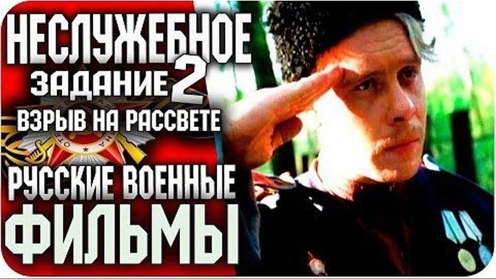 Неслужебное задание 2.Взрыв на рассвете 2005 русский боевик