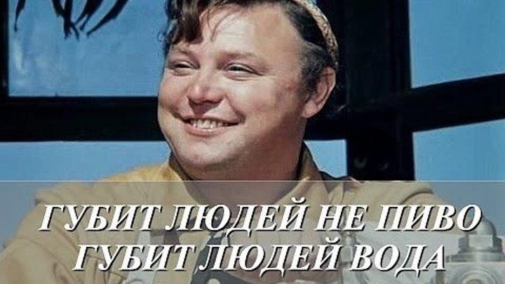 Губит людей не пиво (Вячеслав Невинный из х/ф Не может быть)