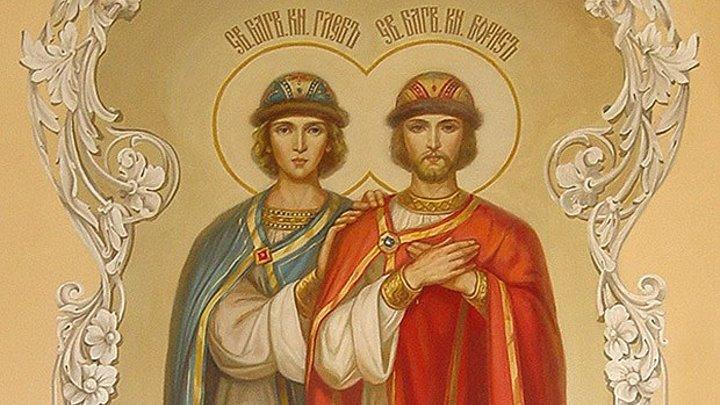 15 мая - Святые благоверные князья-страстотерпцы БОРИС и ГЛЕБ