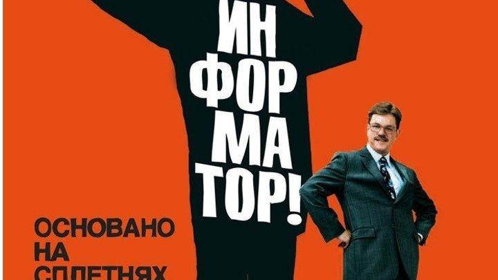 Информатор 2009 HD Канал Мэтт Дэймон