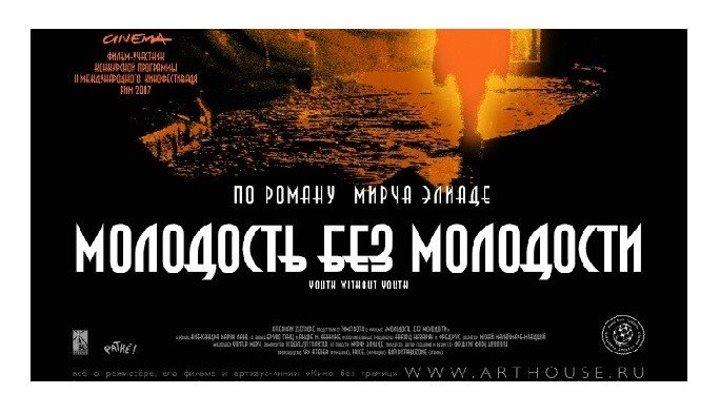 Молодость без молодости 2008 Канал Мэтт Дэймон
