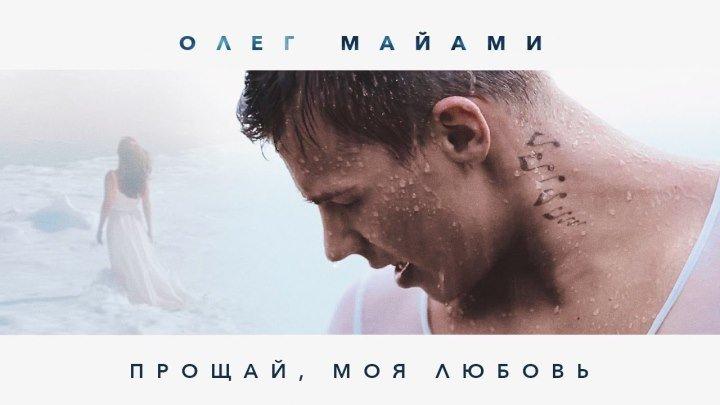 Олег Майами - Прощай, моя любовь (Подпишись на канал)