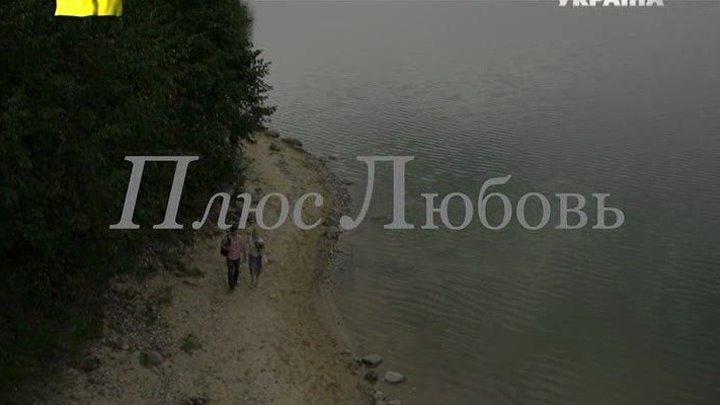 Плюс Любовь [01-05 из 16] (2014: Мелодрама)(Алексей Карелин)