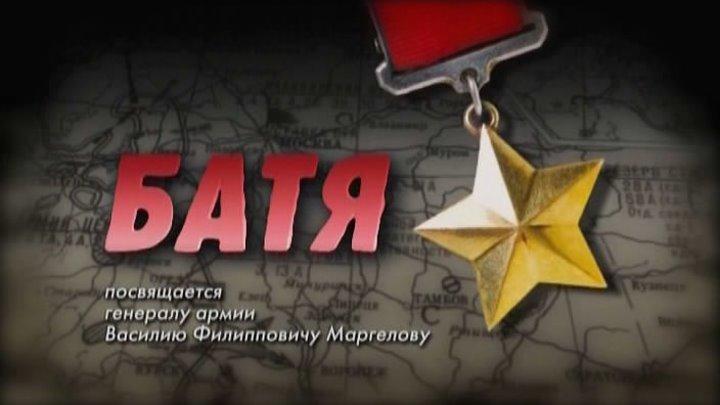 Десантный батя / (Серия 1-4 из 8) / [2009, Боевик, Военный]