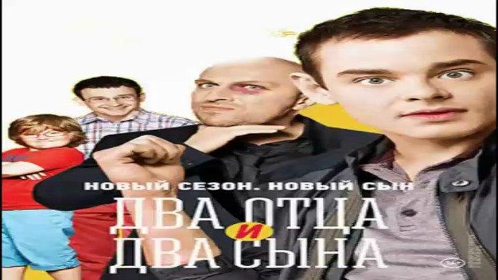 Два отца и два сына, 3 сезон, 2 серия (комедия) качество Full