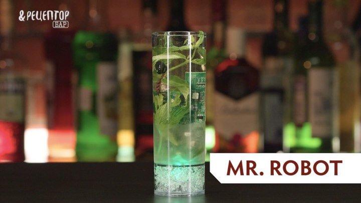Коктейль «Мистер Робот» (Mr. Robot)