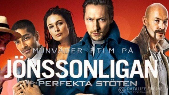 Банда Йонссона. Большой куш / Jönssonligan - Den perfekta stöten (2015: боевик, комедия, криминал)