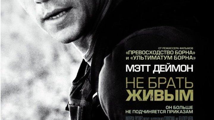 Не брать живым 2010 HD Канал Мэтт Дэймон