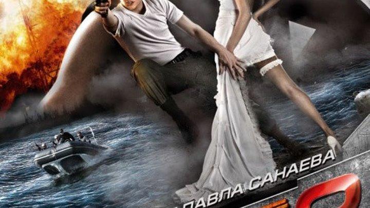 На игре 2.Новый уровень 2010 Русский боевик, приключения Павел Прилучный