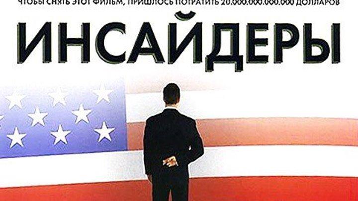 Инсайдеры 2010 HD Канал Мэтт Дэймон