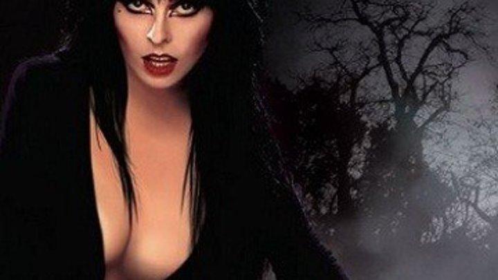 Эльвира: Повелительница тьмы / Elvira, Mistress of the Dark 1988 комедия, ужасы мистика - ОФИГЕННЫЙ фильм
