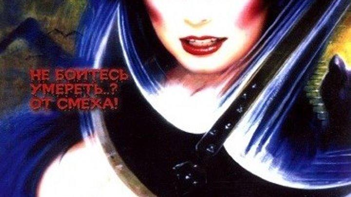 Эльвира׃ Повелительница тьмы 2 / Elvira's Haunted Hills 2001 комедия, ужасы мистика - ОФИГЕННЫЙ фильм