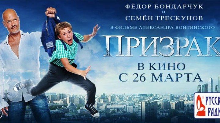 Призрак (2015).HD (Русские комедии)