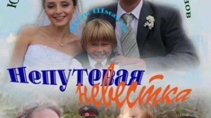 Непутевая невестка, (Невестка Лиза) Русская мелодрама 2012 -Юлия Майборода, Никита Зверев
