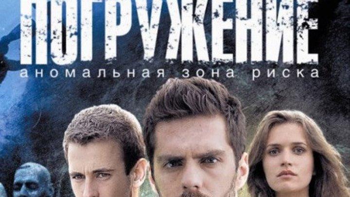 Погружение 1 2 3 4 серия (Весь фильм) - русский сериал мистика приключения Триллер, Фантастика, Ужасы.