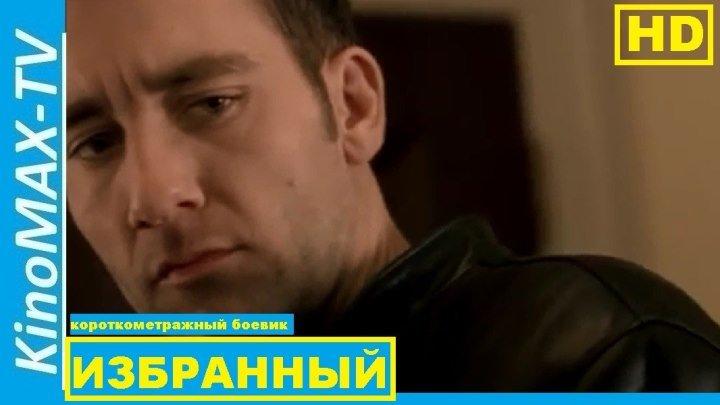 """""""ИЗБРАННЫЙ"""" (Боевик.) Коротк.ФИЛЬМЫ HD"""