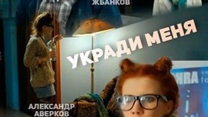 Укради меня (2016) Остросюжетная мелодрама сериал НОВИНКА КЛАССНЫЙ