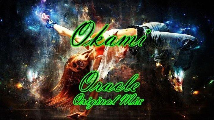 ♛♫★Oracle - Okami (Original Mix)★♫♛