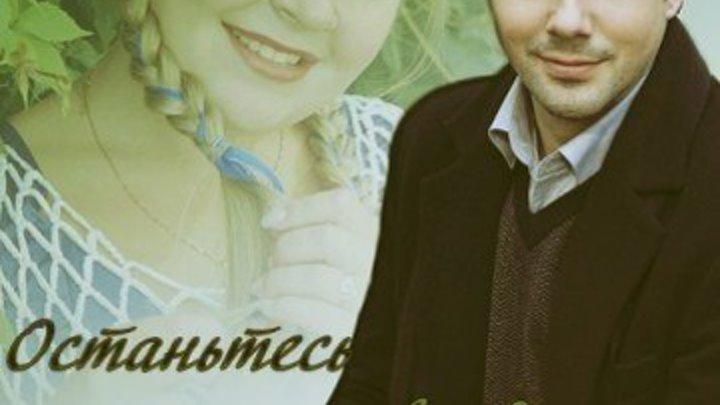 Останьтесь навсегда (2015) Мелодрама фильм сериал НОВИНКА
