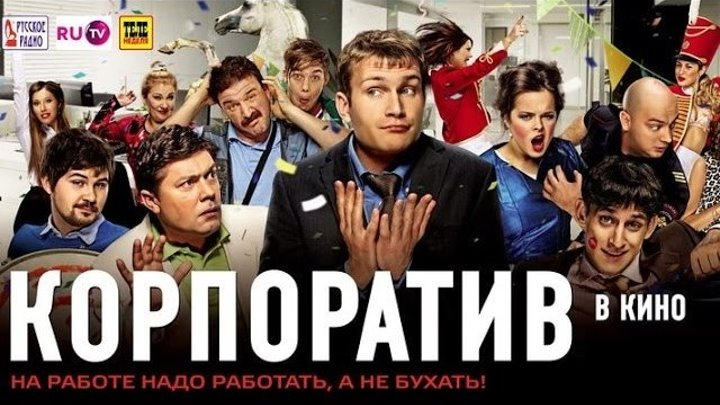 Корпоратив (2014) Комедия ( режиссер Олег Асадулин) HD 1080p