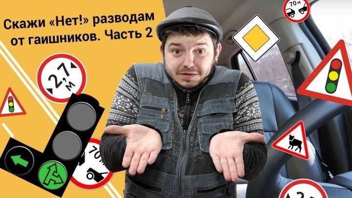 """Таксист Русик Скажи """"Нет!"""" разводам от гаишников. Часть 2"""