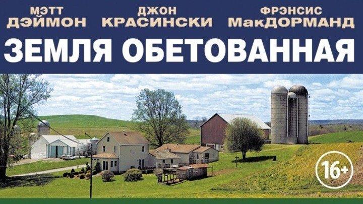 Земля обетованная 2012 Канал Мэтт Дэймон
