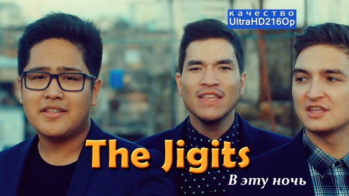 "🎼 The Jigits ""В эту ночь"" (UltraHD216Ор) • клип"