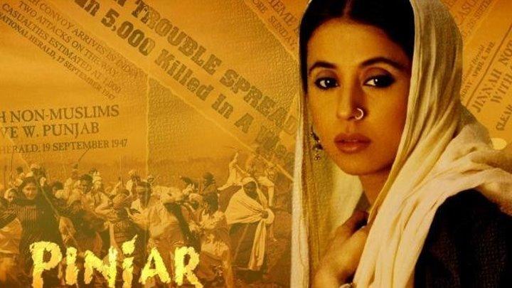 Похищенная (2003) Pinjar