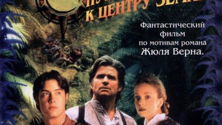 Путешествие к центру Земли (1999) Journey to the Center of the Earth- Фантастика, Фэнтези, Приключения.