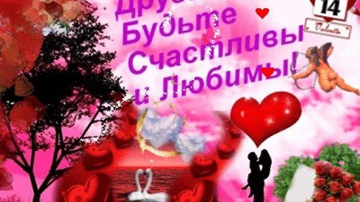 Любовь - это жизнь...