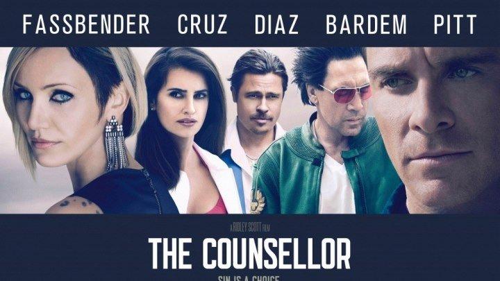 """""""Советник / The Counselor"""" 2013"""