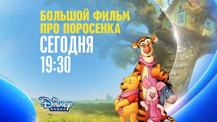 """""""Большой фильм про поросенка"""" на Канале Disney!"""