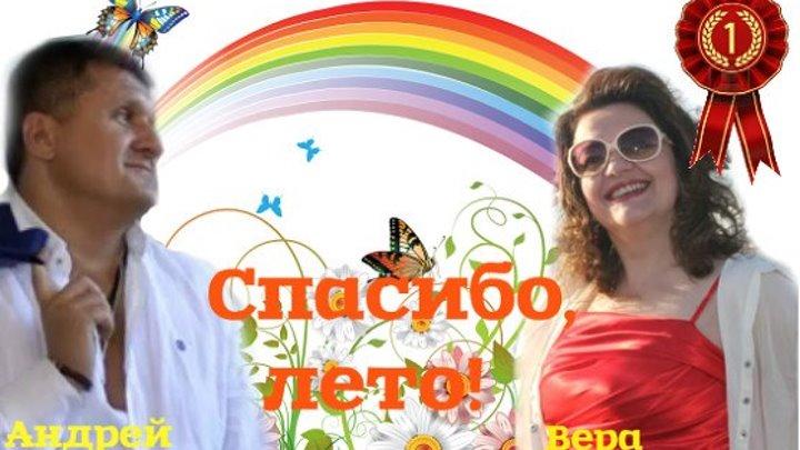 «Вера Снежная И Андрей Гражданкин - Спасибо, Лето!»