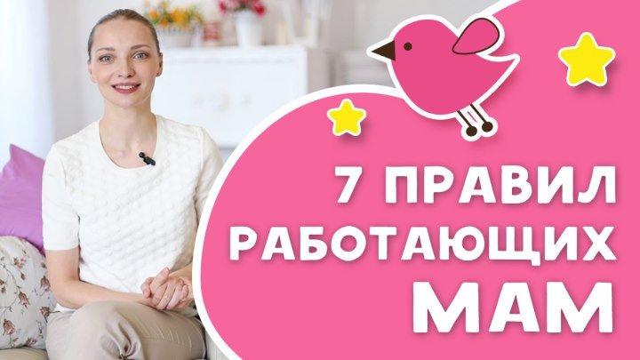 7 правил работающих мам от Екатерины Вилковой [Любящие мамы]