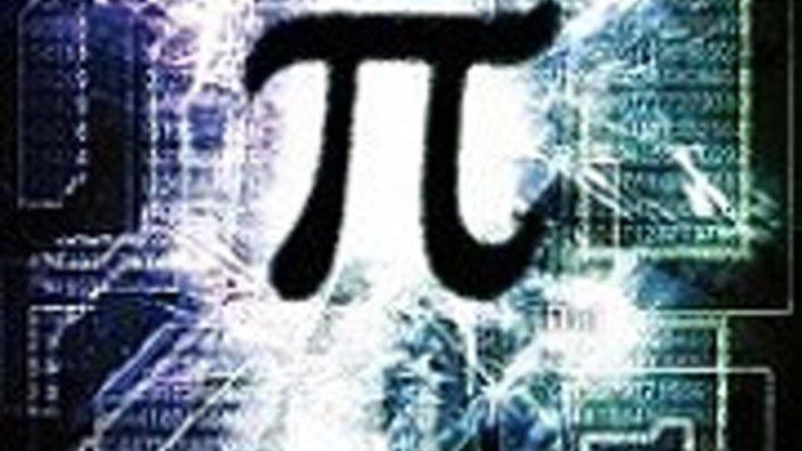 Пи Pi (1998)фантастика