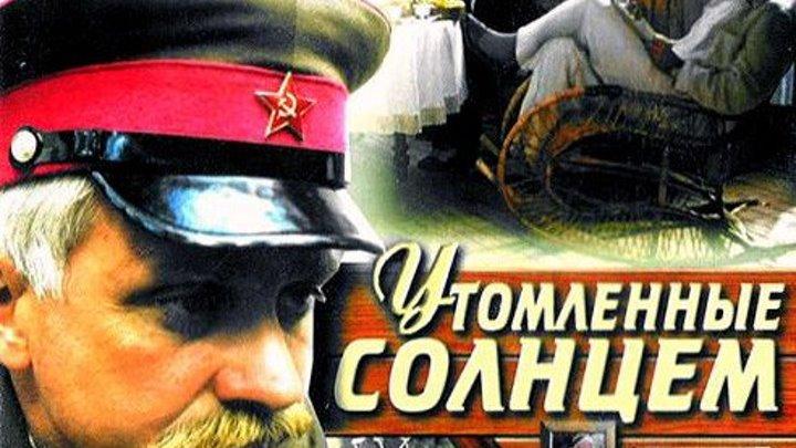 УТОМЛЁННЫЕ СОЛНЦЕМ ⁄ Военный (1994) драма
