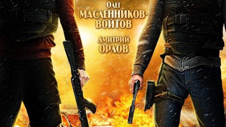 ОФИГЕННЫЙ БОЕВИК Дружба особого назначения фильмы 2016, Русские боевики НОВИНКА