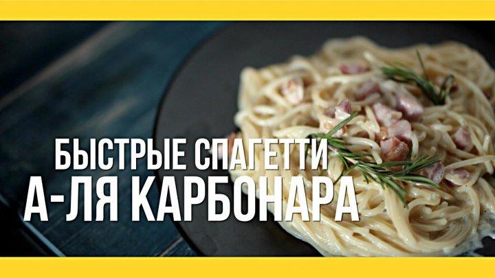 Быстрые спагетти а-ля карбонара [Якорь | Мужской канал]