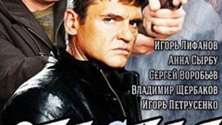 Опасная Любовь 2015 01-04 серии -- Криминальный боевик остросюжетный Игорь Лифанов, Анна Сырбу КЛАССНЫЙ