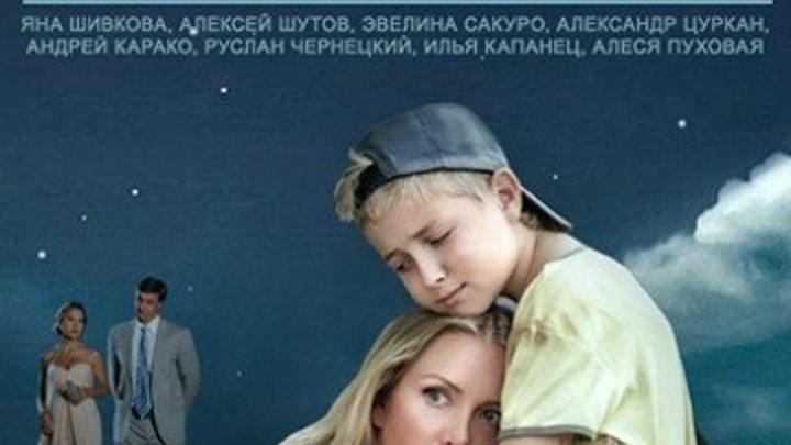 Звёзды светят всем.-- Русская мелодрама.2014.HD