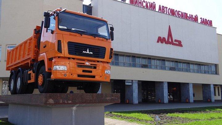 история Минского автомобильного завода (МАЗ MAZ)